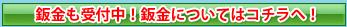 板金 四日市・鈴鹿