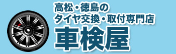 当店紹介・スタッフ紹介|四日市・鈴鹿でタイヤ交換1本1100円!格安持込タイヤ交換